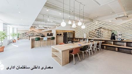 معماری داخلی ساختمان اداری